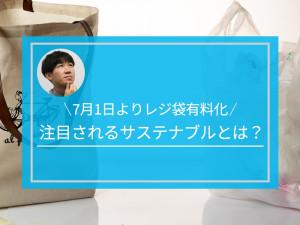 マーケター冨沢 27話目 【レジ袋有料化によって変わるトレンド。サステナブルに注目しよう】