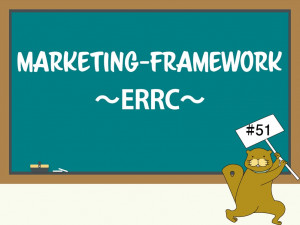 ERRCは他社と差別化を図るための戦略づくりに欠かせない基礎のフレームワーク!