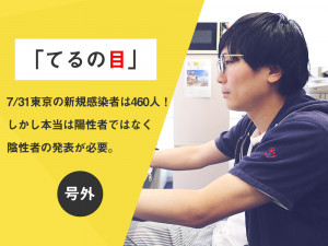 『てるの目』【号外】7/31東京の新規感染者は460人! しかし本当に必要なのは陰性者の発表