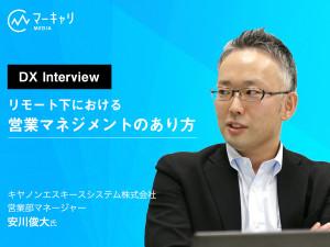 【DX Interview】キヤノンエスキースシステム営業部マネージャー安川氏が語る 「リモート下における営業マネジメントのあり方」