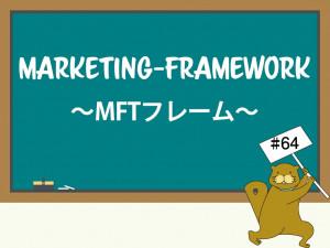 MFTフレームを使って自社製品の新たなニーズを探ろう
