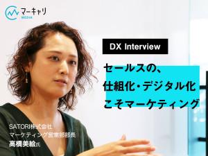 【DX Interview】SATORI株式会社・高橋氏「セールスの仕組化・デジタル化こそマーケティング」