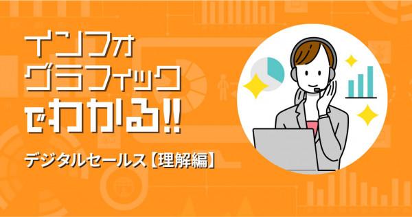 インフォグラフィックでわかる!! デジタルセールス【理解編】