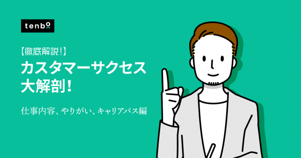 カスタマーサクセスとは? 〜仕事内容・やりがい、キャリアパスを徹底解説!〜