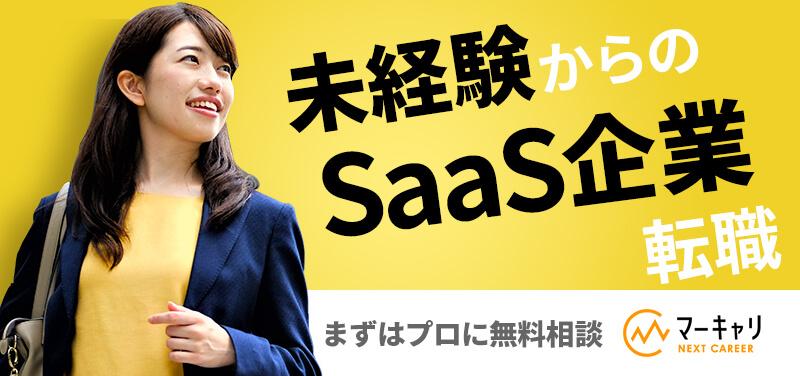 未経験からのSaaS転職/まずはプロに無料相談