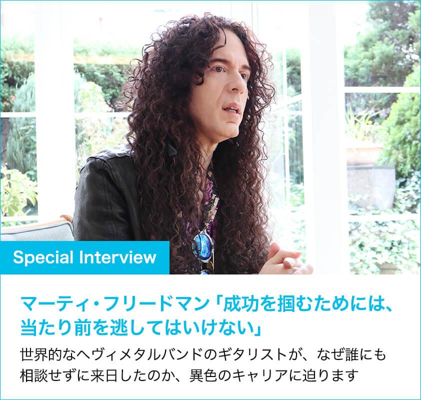 Special interview マーティ・フリードマン「成功を掴むためには、当たり前を逃してはいけない」