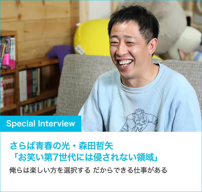 Special interview お笑い芸人さらば青春の光・森田哲也「お笑い第7世代には侵されない領域」